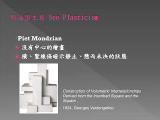 新造型主義  Neo-Plasticism