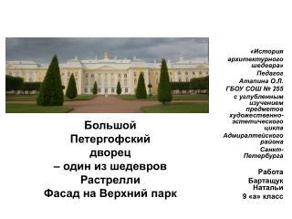 Большой  Петергофский  дворец  – один из шедевров  Растрелли Фасад на Верхний парк