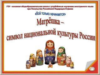Матрёшка –  символ национальной культуры России