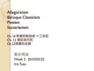 Allegoricism Baroque Classicism Pietism Sectarianism Ch. 10  教會即凱旋者 十三世紀 Ch. 11  朝臣與市民 Ch.12 現實的征服