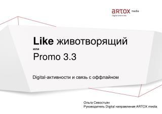 Like  животворящий или Promo 3.3