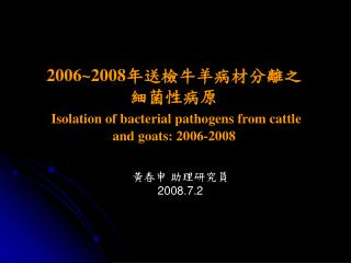 20062008  Isolation of bacterial pathogens from cattle and goats: 2006-2008