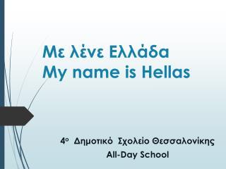 Με λένε Ελλάδα My name is Hellas