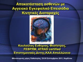 Αποκατάσταση ασθενών με  Αγγειακό Εγκεφαλικό Επεισόδιο  Κινητικές Διαταραχές