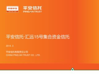平安信托 · 汇远 15 号集合资金信托 2014. 3 平安信托有限责任公司 CHINA PING AN TRUST CO. ,LTD.