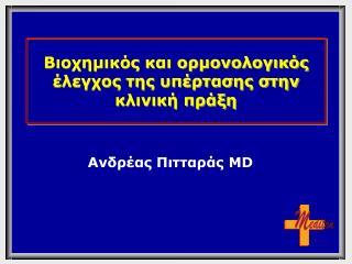 Βιοχημικός και ορμονολογικός έλεγχος της υπέρτασης στην κλινική πράξη