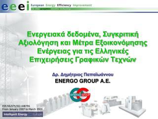 Δρ. Δημήτριος Παπαϊωάννου ENERGO GROUP A . E .