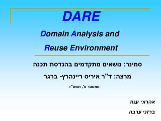 DARE D omain  A nalysis and  R euse  E nvironment