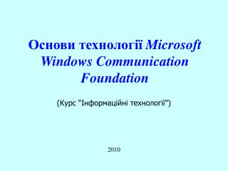Основи технології Microsoft  Windows Communication Foundation