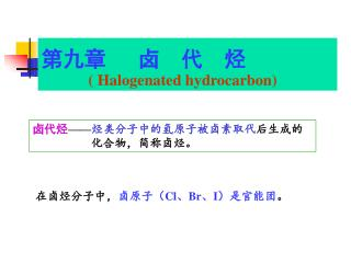 第九章   卤  代  烃 ( Halogenated hydrocarbon)