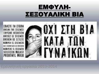 ΕΜΦΥΛΗ-ΣΕΞΟΥΑΛΙΚΗ ΒΙΑ