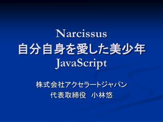 Narcissus ??????????? JavaScript