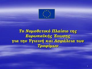 Το Νομοθετικό Πλαίσιο της Ευρωπαϊκής Ένωσης για την Υγιεινή και Ασφάλεια των Τροφίμων