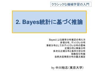 2. Bayes ????????
