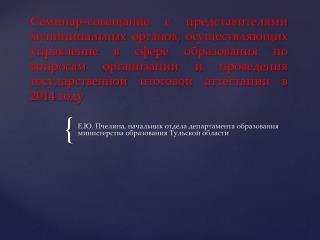 Е.Ю. Пчелина, начальник отдела департамента образования министерства образования Тульской области