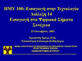 ΗΜΥ 100: Εισαγωγή στην Τεχνολογία  Διάλεξη  14 Εισαγωγή στα Ψηφιακά Σήματα Συνέχεια