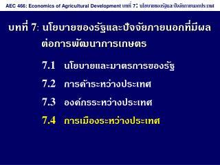 บทที่  7 :  นโยบายของรัฐและปัจจัยภายนอกที่มีผลต่อการพัฒนาการเกษตร