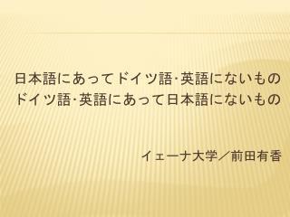 日本語にあってドイツ語・英語にないもの ドイツ語・英語 に あって日本語にないもの イェーナ大学/前田有香