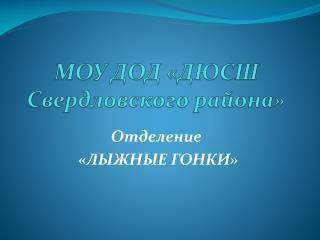 МОУ ДОД «ДЮСШ Свердловского района»
