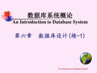数据库系统概论 An Introduction to Database System 第六章  数据库设计 ( 续 -1)