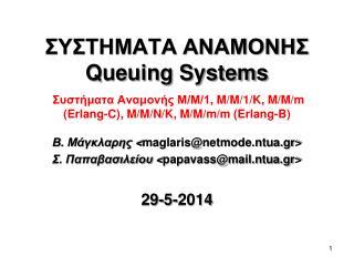 Β.  Μάγκλαρης  < maglaris@netmode.ntua.gr> Σ. Παπαβασιλείου  < papavass@mail.ntua.gr> 29-5-2014
