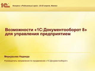 Возможности «1С:Документооборот 8» для управления предприятием
