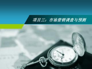项目三:市场营销调查与预测