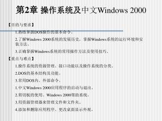 第2章  操作系统及 中文 Windows 2000