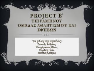 Project  Β'  Τετραμήνου Ομάδας Αθλητισμού και Εφήβων
