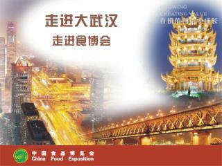 武汉是湖北省会,国家中心城市,华中地区和长江中游的经济、商贸、科教和文化中心。交通便利,商贸繁荣。 2011 年全市社会消费品零售总额 2000 多亿元,突显出强大的城市竞争力和市场影响力。
