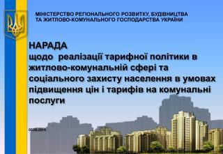 НАРАДА щодо  реалізації тарифної політики в житлово-комунальній сфері та