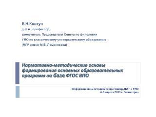 Информационно-методический семинар АКУР и  УМО 6-8  апреля 2011 г., Звенигород