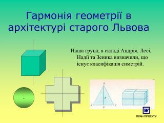Гармонія геометрії в архітектурі старого Львова