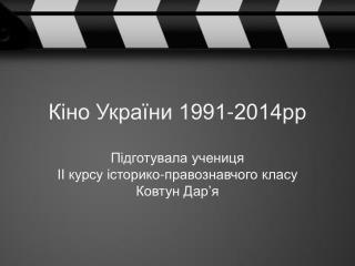 Кіно України 1991-2014рр