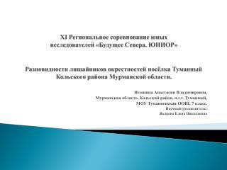 Игошина Анастасия Владимировна, Мурманская область, Кольский район, п.г.т. Туманный,