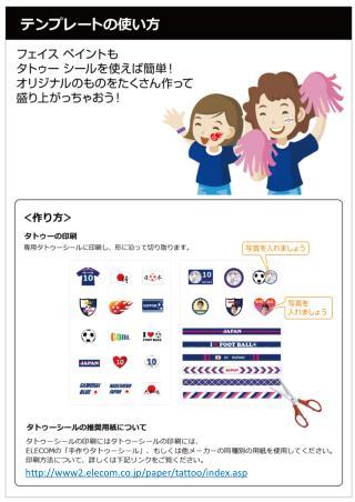www2.elecom.co.jp/paper/tattoo/index.asp