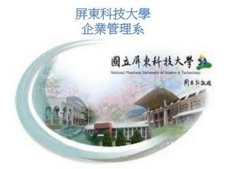 屏東科技大學 企業管理系