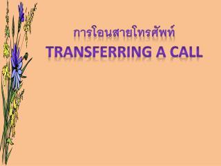 การโอนสายโทรศัพท์ Transferring a call