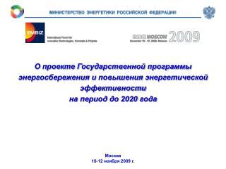 Москва 10-12 ноября 2009 г.