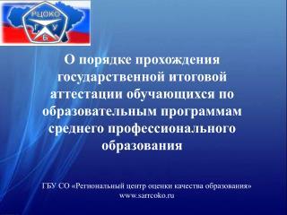 ГБУ СО «Региональный центр оценки качества образования»  sarrcoko.ru