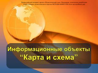 """Информационные объекты  """" Карта и схема """""""