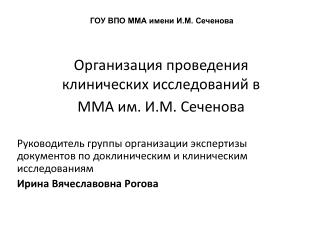 Организация проведения клинических исследований в  ММА им. И.М. Сеченова