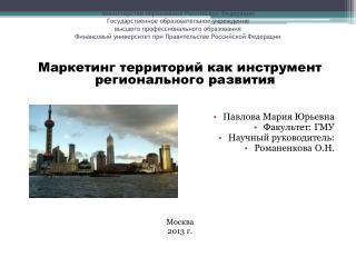 Маркетинг территорий как инструмент регионального развития Павлова Мария Юрьевна Факультет: ГМУ