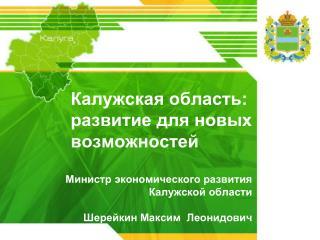 Калужская область: развитие для новых возможностей