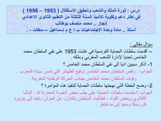 محمد البغدادي- مولاي إسماعيل - سطات