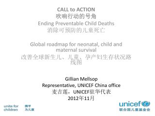 Gillian Mellsop Representative, UNICEF China office 麦吉莲, UNICEF 驻华代表 2012 年 11 月