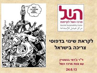 לקראת שינוי בדפוסי  צריכה בישראל