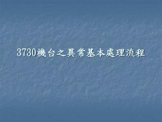 3730 機台之異常基本處理流程
