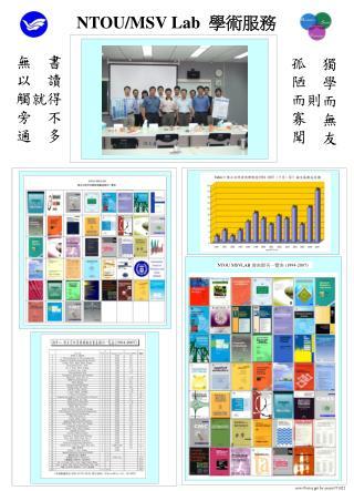 NTOU/MSV Lab   學術服務