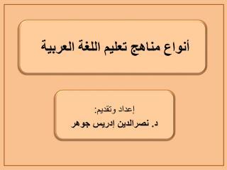 أنواع مناهج تعليم اللغة العربية